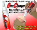 ●送料無料●Ona Charge 【オナチャージ】