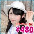 【即納・イベント品】小学校帽子単品 サイズ:M