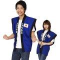 ●送料無料●応援 JAPAN陣羽織 青 サイズ:UNISEX