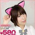 1210A▲<即納!特価!在庫限り!> フワフワ猫耳カチューシャ単品 前耳 色:黒/ピンク サイズ:フリー