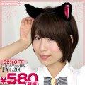 1210C▲<即納!特価!在庫限り!> フワフワ猫耳カチューシャ単品 横耳 色:黒/ピンク サイズ:フリー
