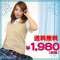 1203D■MB●送料無料●<即納!特価!在庫限り!> ニットベスト単品 色:キャメル サイズ:M/BIG
