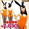 1116A★MB●送料無料●<即納!特価!在庫限り!> バニーガール パンプキン 色:オレンジ サイズ:M/BIG