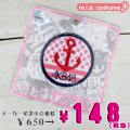 1281C◇<特価!即納!在庫限り!> AKB48 オフィシャルワッペン レッドアンカー ●AKB48オフィシャルショップ台湾商品●