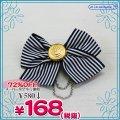 1283A◇<即納!特価!在庫限り!> ブローチ ストライプリボン 色:ネイビー