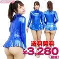 1208G■MB●送料無料●<即納!特価!在庫限り!> スカート付き長袖レオタード(後ファスナー) 色:青 サイズ:M/BIG ■SK付■