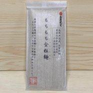 【島原半島産の全粒粉入】「もちもち全粒麺」お徳用10袋入