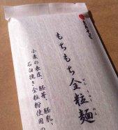 「もちもち全粒麺」10袋入(9/27〜10/2発送分)