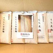 全粒麺・そうめん 詰合せ10袋入(9/13〜9/18発送分)