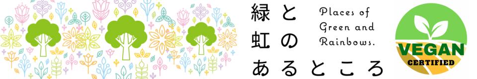 緑と虹のあるところ-シゼンカイキ 本店【国産野州麻販売専門店】