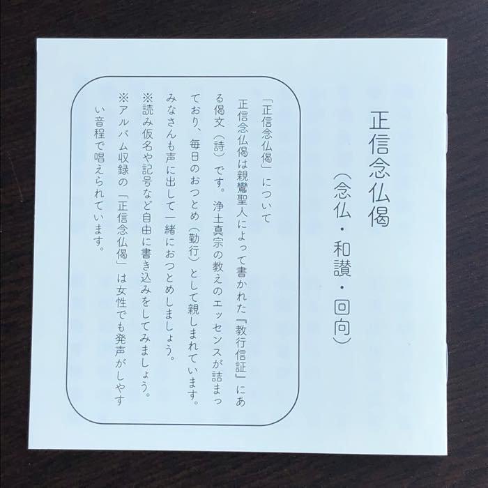 浄土真宗 お経 全文