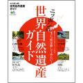 ニッポンの世界自然遺産ガイド【レターパックライト対応】