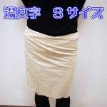 【予約】満月の布でできた元祖日本の健康下着「湯文字」Sサイズ日本製【麻世】(発送後の課金のため後払い)