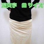 【予約】満月の布でできた元祖日本の健康下着「湯文字」Mサイズ日本製【麻世】(発送後の課金のため後払い)