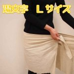 【再販決定】満月の布使用、元祖日本の健康下着「湯文字」Lサイズ日本製【麻世】