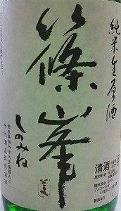 篠峯 純米生原酒