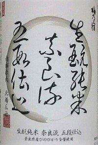 奈良流五段仕込