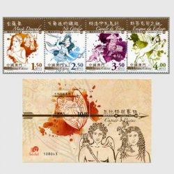 中国マカオ 2008年伝説と神話8次
