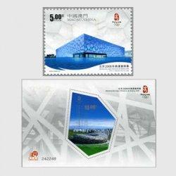 中国マカオ 2008年北京オリンピック