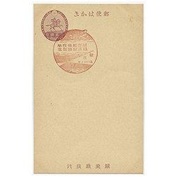 関東庁はがき・楠公点なし2銭