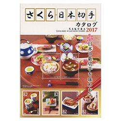 さくら日本切手カタログ2017
