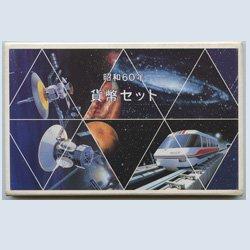 1985年(昭和60年)ミントセット・会場限定版