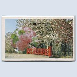 1988年(昭和63年)ミントセット・桜の通り抜け