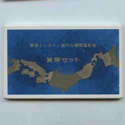 1988年(昭和63年)ミントセット・青函トンネル/瀬戸大橋