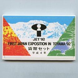 1992年(平成4年)ミントセット・富山ジャパンエキスポ