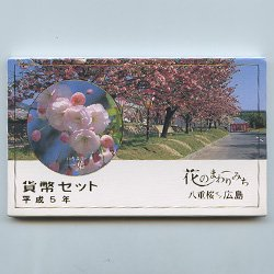 1993年(平成5年)ミントセット・花のまわり道