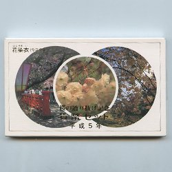 1993年(平成5年)ミントセット・桜の通りぬけ