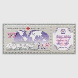 マカオ 1997年赤十字タブ付き