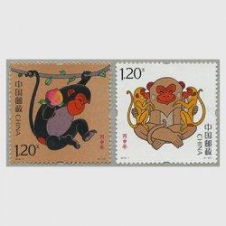 中国 2016年年賀「申」2種