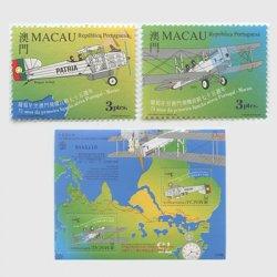 マカオ 1999年ポルトガル、マカオ間就航75年