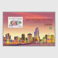 中国マカオ 1999年特別行政区成立小型シート