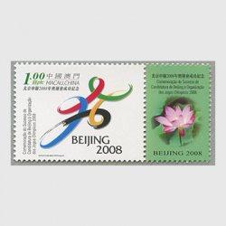 中国マカオ 2001年'08北京五輪誘致成功記念タブ付き
