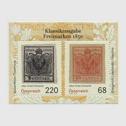 オーストリア 2016年クラシックシリーズ「1850年の郵便切手」小型シート