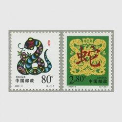 中国 2001年年賀切手〈巳〉2種(2001-2T)