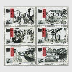中国 2001年水郷の小村6種(2001-5T)