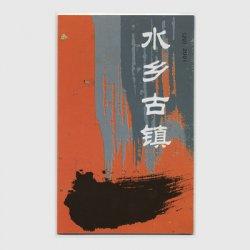 中国 2001年水郷の小村・切手帳(SB20)