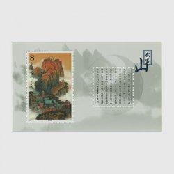 中国 2001年武当山・小型シート(2001-8TM)