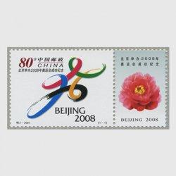 中国 2001年北京オリンピック誘致成功記念(2001-S2)