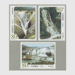 中国 2001年黄果樹瀑布群3種(2001-13T)