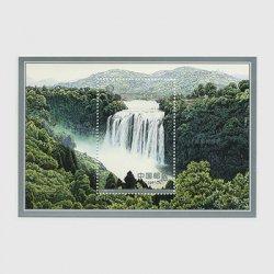 中国 2001年黄果樹瀑布群・小型シート(2001-13TM)
