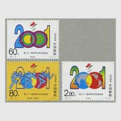 中国 2001年第21回ユニバーシアード3種(2001-15J)
