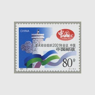 中国 2001年APEC(アジア太平洋経済協力会議)2001年年次総会・中国(上海 ...
