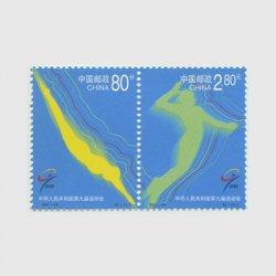 中国 2001年第9回全国体育大会2連(2001-24J)