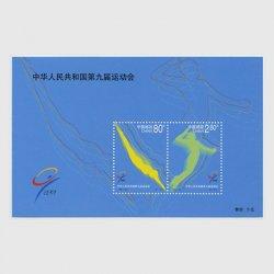 中国 2001年第9回全国体育大会・小型シート(2001-24JM)