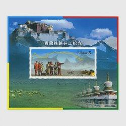 中国 2001年チベット鉄道起工記念(2001-28J)