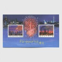 オーストリア 2006年香港共同発行「花火」2国切手